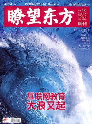 �t望东方周刊2020年8月第1期