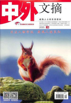 中外文摘2020年8月第2期