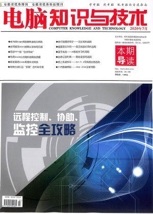 电脑知识与技术2020年7月期