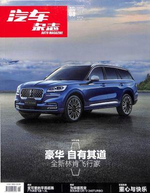 汽车杂志2020年8月期