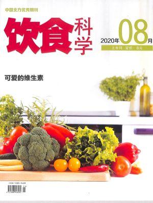 饮食科学2020年8月期