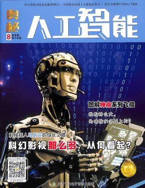 奥秘人工智能青少年版2020年8月期
