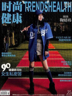时尚健康(女士)2020年8月期