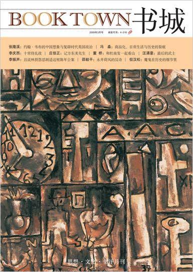 书城2009年3月刊
