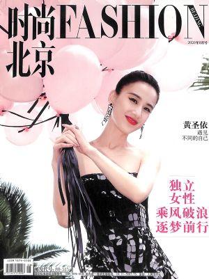 时尚北京2020年8月期