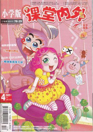课堂内外小学版2009年3月刊