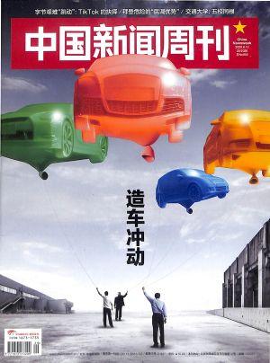 中国新闻周刊2020年8月第2期
