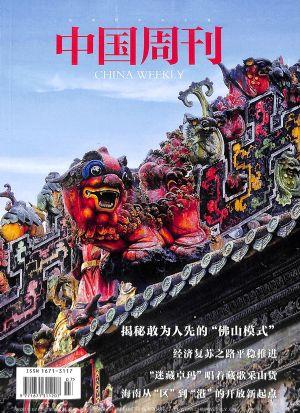中国周刊2020年7月期