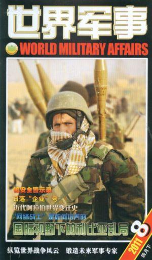 世界军事2011年4月第2期