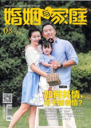 婚姻与家庭2020年8月第2期