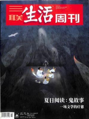 三联生活周刊2020年8月第2期