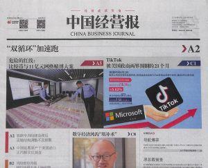 中国经营报2020年8月第2期