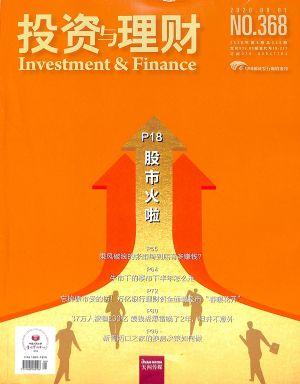 投资与理财2020年8月期