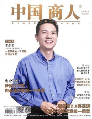 中国商人2020年8月期