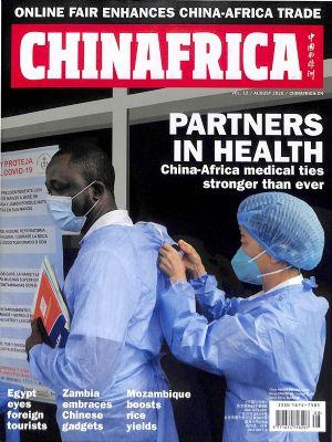中国与非洲CHINAFRICA2020年8月期