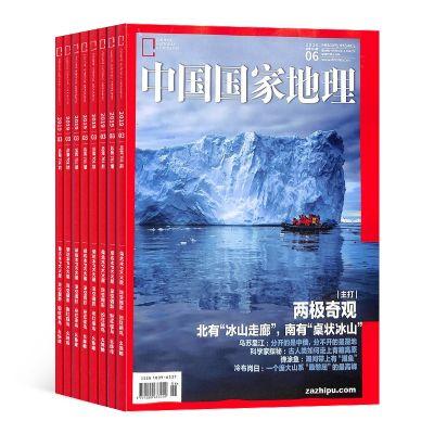 中国国家地理(1年共12期)+旅行收纳小包