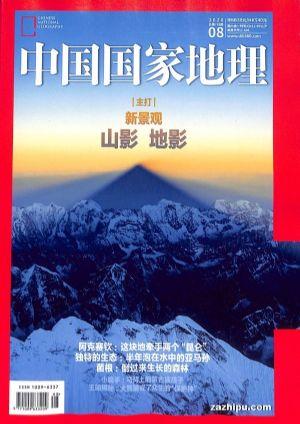 中国国家地理2020年8月期