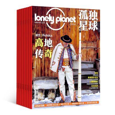 孤独星球(1年共12期)+日韩创意活页复古树叶记事本(中本)