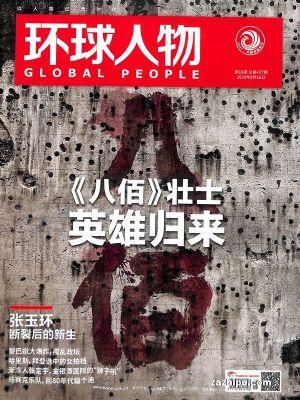 环球人物2020年8月第2期
