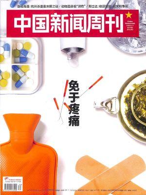 中国新闻周刊2020年8月第3期