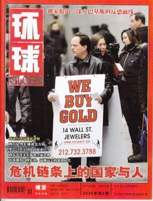 环球2009年3月刊