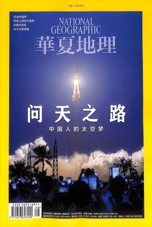 华夏地理2020年8月期