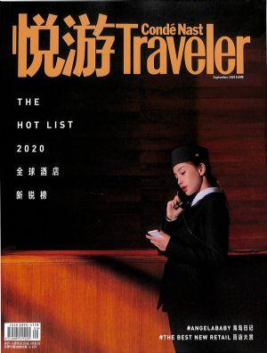悦游Traveler2020年9月期