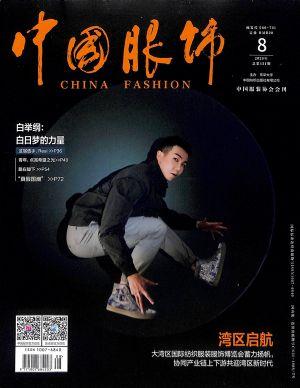 中国服饰2020年8月期