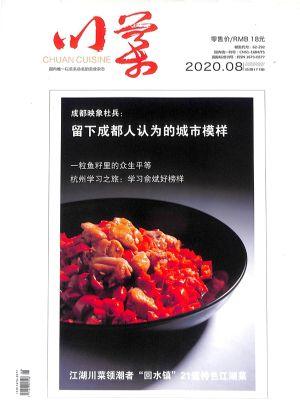 川菜2020年8月期