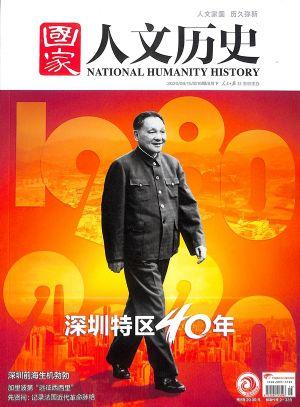 国家人文历史2020年8月第2期