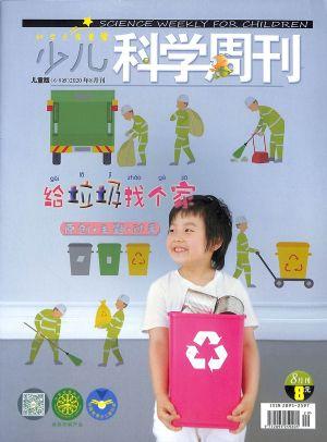 少儿科学周刊儿童版2020年8月期