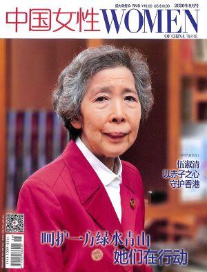 中国女性2020年8月期