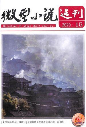 微型小说选刊2020年8月第1期