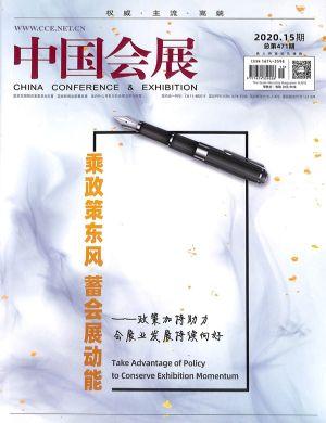 中国会展2020年8月第1期