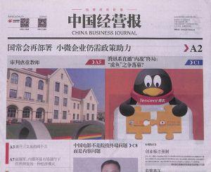 中国经营报2020年8月第4期