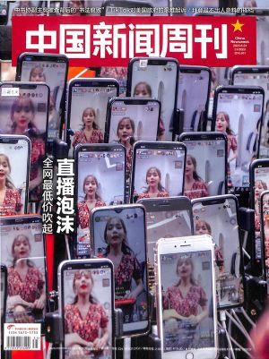 中国新闻周刊2020年8月第4期