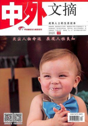 中外文摘2020年9月第1期
