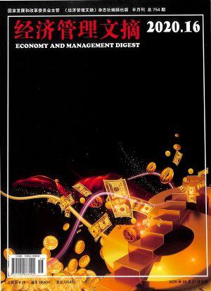 经济管理文摘2020年8月第2期
