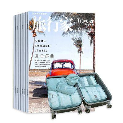 旅行家(1年共12期)+行李箱衣物整理袋收纳套装六件套