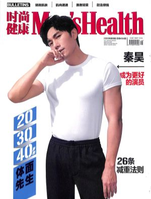 �r尚健康(男士)2020年8月期