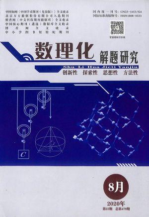 �道砘�解�}研究(高中版)2020年8月期