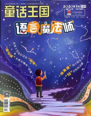 童�王��(�Z言魔法��)2020年9月期