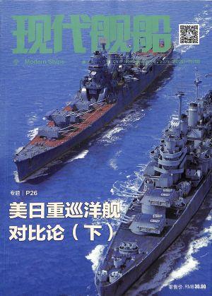 �F代�船2020年9.1-9.2期