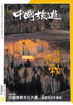 中��旅游2020年9月期