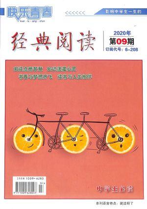 快乐青春经典阅读(中学版)2020年9月期