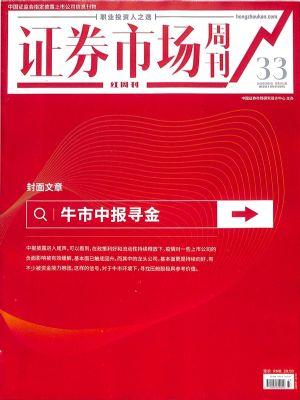 证券市场周刊(红周刊)2020年8月第5期待确认