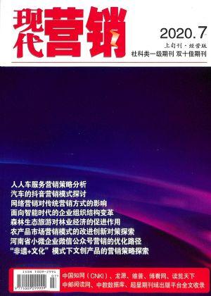 现代营销(经营版)2020年7月期