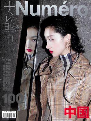 Numero中文版2020年8月期