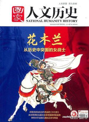 国家人文历史2020年9月第1期