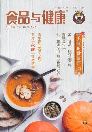 食品与健康2020年9月期
